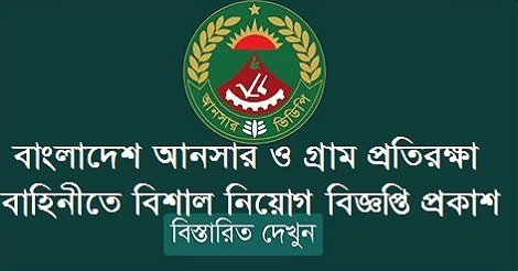 Bangladesh Ansar VDP Jobs Circular