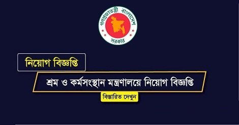 DIFE Job Circular & Application Form Download – www.dife.gov.bd