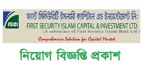 First Security Islami Capital and Investment Limited FSICI Jobs Circular – www.fsicibd.com