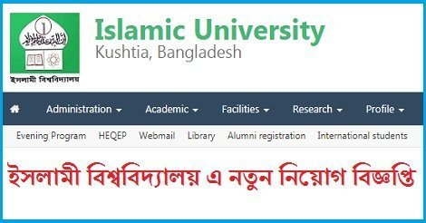 Islamic University Jobs circular In 2018 – www.iu.ac.bd