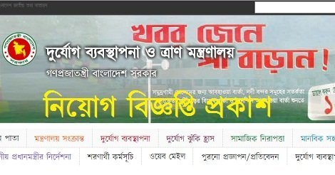 Ministry of Disaster Management and Relief MODMR Job Circular – www.modmr.gov.bd
