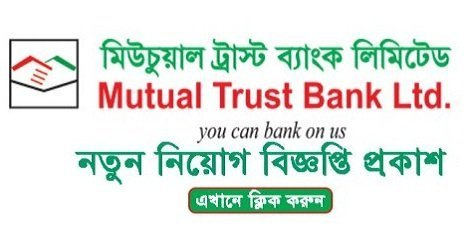 Career Opportunity at Mutual Trust Bank Limited 2018 – www.mutualtrustbank.com