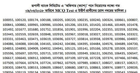 Rupali Bank Limited MCQ Test Result 2018 – www.rupalibank.org