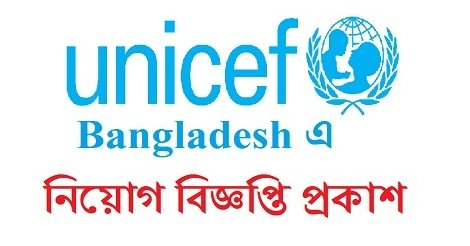 UNICEF jobs Circular in Bangladesh 2018 – www.unicef.org