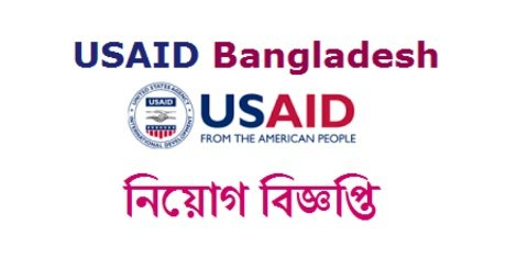 USAID Jobs Circular with Online Application Form – www.usaid.gov/bd
