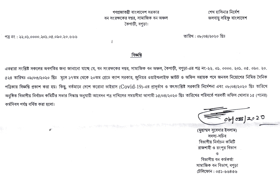 bforest.gov.bd job notice