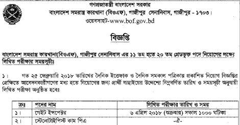 Bangladesh Ordnance Factories Admit Card Download- www.bof.gov.bd