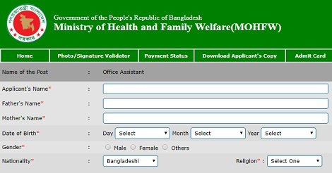 Ministry of Health & Family Welfare MOHFW Job Circular – mohfw.gov.bd