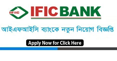 IFIC Bank Limited Job Circular 2018- www.ificbankbd.com