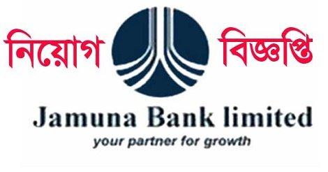 jamuna bank limited Job Circular & Online Application 2018 –jamunabankbd.com