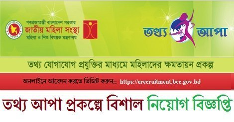Career Opportunity at totthoapa Project 2018 – www.totthoapa.gov.bd