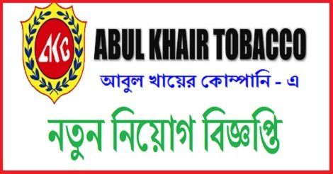 Abul Khair Tobacco Ltd Job Circular 2018 – www.abulkhairtobacco.com