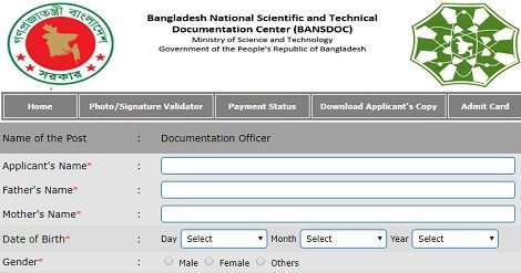 BANSDOC Job circular & Online Application Form  – www.bansdoc.gov.bd