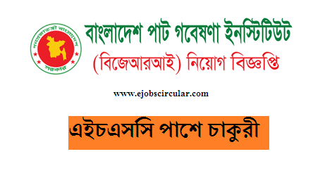 Bangladesh Jute Research Institute Job Circular 2019 – www.bjri.gov.bd