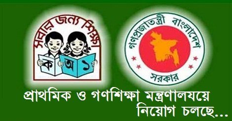 Bureau of Non-Formal Education BNFE Job Circular – 2018 – www.bnfe.gov.bd