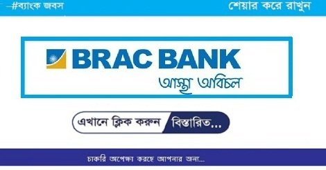 BRAC Bank Job Circular In 2018 – www.bracbank.com