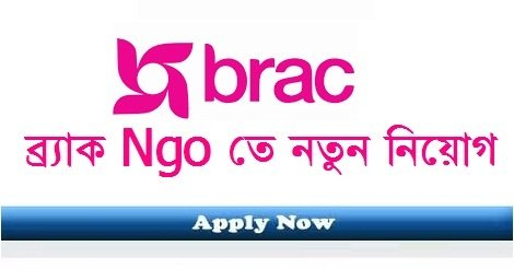 Brac Job Circular 2018 – www.brac.net