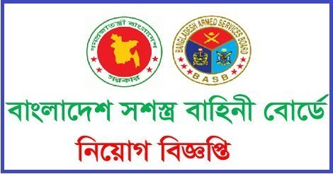 Bangladesh Armed Services Board Job Circular