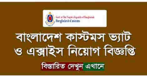 Customs Excise VAT Job Circular in March 2018 – jessorecustoms.gov.bd
