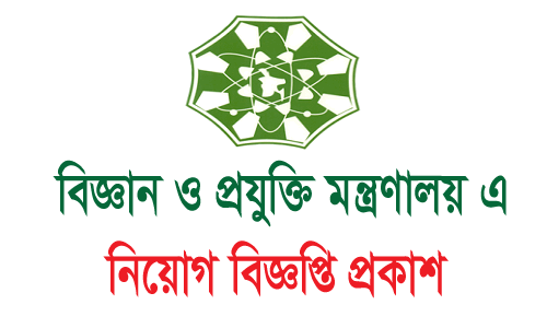 Bangladesh National Scientific Technical Documentation Center Job Circular