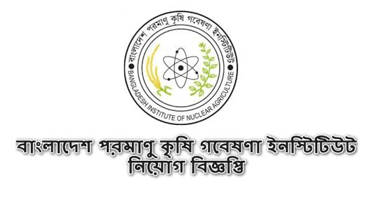 Bina Job Circular 2019