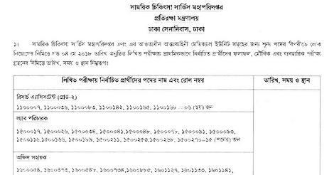 DGMS Exam Result and Viva Date – dgms.teletalk.com.bd