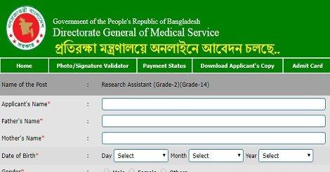 DGMS Teletalk Application Process & Admit Download – dgms.teletalk.com.bd