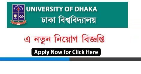 Dhaka University Job Circular In March 2018 – www.du.ac.bd
