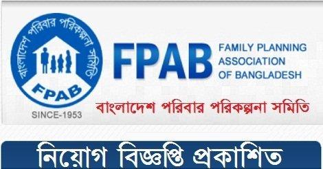 Family Planning Association of Bangladesh FPAB Job Circular 2018 – www.fpab.org.bd