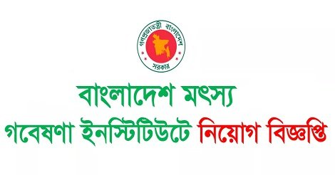 Bangladesh Fisheries Research Institute FRI Jobs circular – www.fri.gov.bd