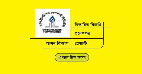 GTCL Teletalk Admit Card & final Result 2019 – gtcl.teletalk.com.bd