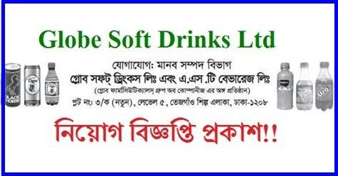 Globe Soft Drinks Job Circular March 2018 www.globe.com.bd