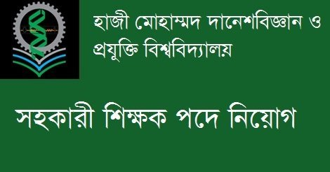 HSTU Job circular In March 2018 – www.hstu.ac.bd