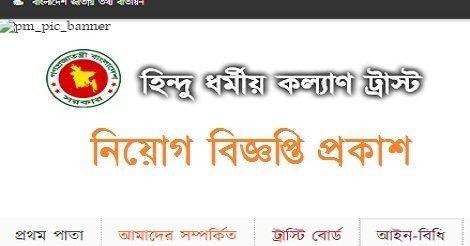 Hindu Religious Welfare Trust Job Circular – www.hindutrust.gov.bd
