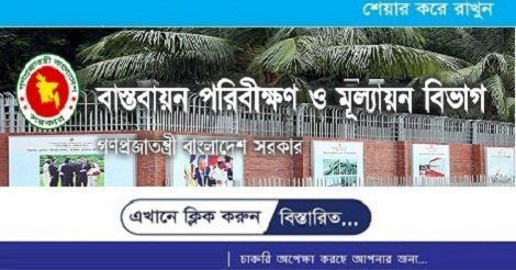 Implementation Monitoring and Evaluation Division Imed Jobs Circular – www.imed.gov.bd
