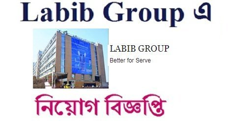 Labib Group Job Circular March 2018 – www.nicecotton.net