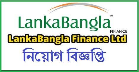 LankaBangla Finance Ltd Job Circular 2018 – www.lankabangla.com