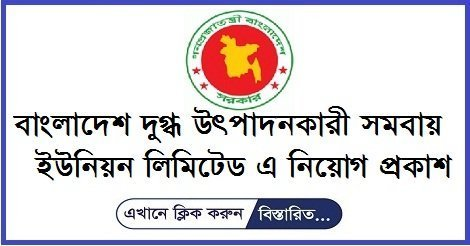 Bangladesh Milk Producers' Cooperative Union Limited Milk Vita Job Circular – www.milkvita.org.bd