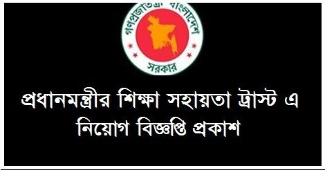 Prime Minister's Education Assistance Pmedutrust Job circular – www.pmedutrust.gov.bd