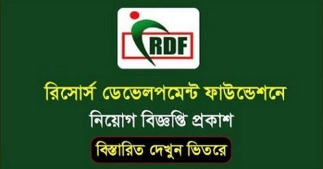 Resource Development Foundation RDF Job Circular – rdfbd.org