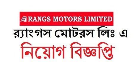 Rangs Motors Ltd Job Circular 2018 – www.rangsmotors.com