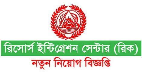 Resource Integration Center RIC Jobs Circular