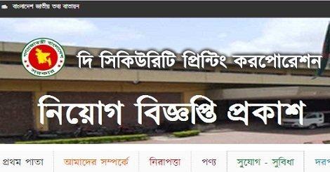 The Security Printing Corporation Bangladesh Ltd SPCBL Job Circular – www.spcbl.org.bd
