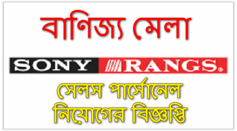 Sony Rangs Ltd Job Circular