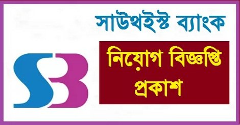 Southeast Bank job circular in Bangladesh