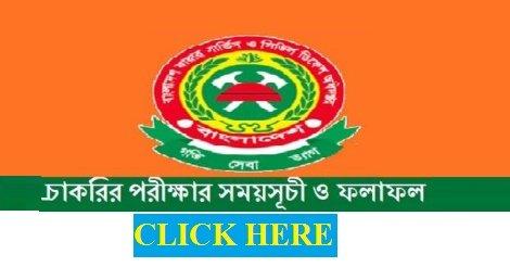 FSCD Written Exam Result & Viva Date 2019 – fscd.teletalk.com.bd