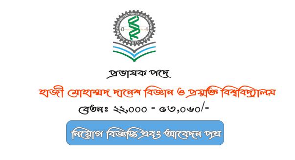 hstu.ac.bd job circular