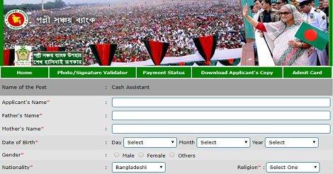 Palli Sanchay Bank Application & Admit Card 2018 – psb.teletalk.com.bd
