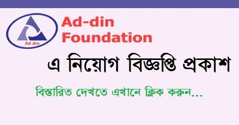 Ad-din Foundation jobs Circular in 2018 – www.ad-din.org