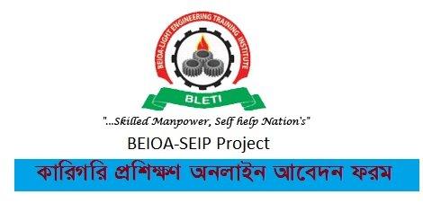 BEIOA Online Registration